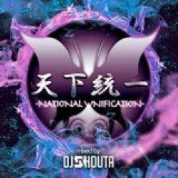 画像1: V.A / 天下統一 〜National Unification 〜Mixed By Dj Shouta