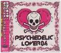 V.A / Psychedelic Lover 04