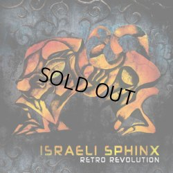 画像1: Israeli Sphinx / Retro Revolution