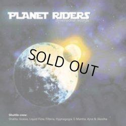 画像1: V.A / Planet Riders