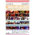 【お取り寄せ】 地球踊り旅