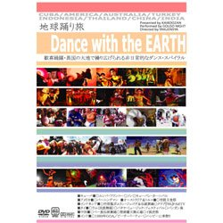 画像1: 【お取り寄せ】 地球踊り旅