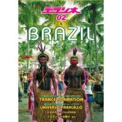 画像1: デラシネ 02 ブラジル万歳!