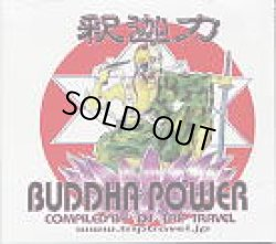画像1: V.A / BUDDHA POWER