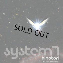 画像1: System 7 / Hinotori