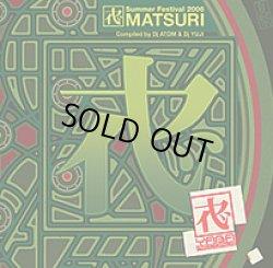 画像1: V.A / Matsuri