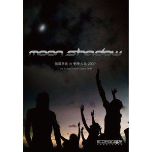 画像1: MOON SHADOW 皆既日食 in 奄美大島 2009